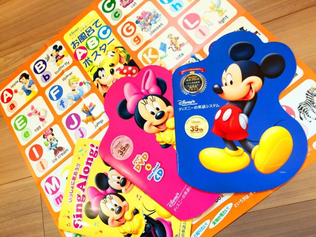 0〜4歳までのお子様をお持ちのパパ・ママ必見!ディズニー英語システム無料サンプルプレゼント!1