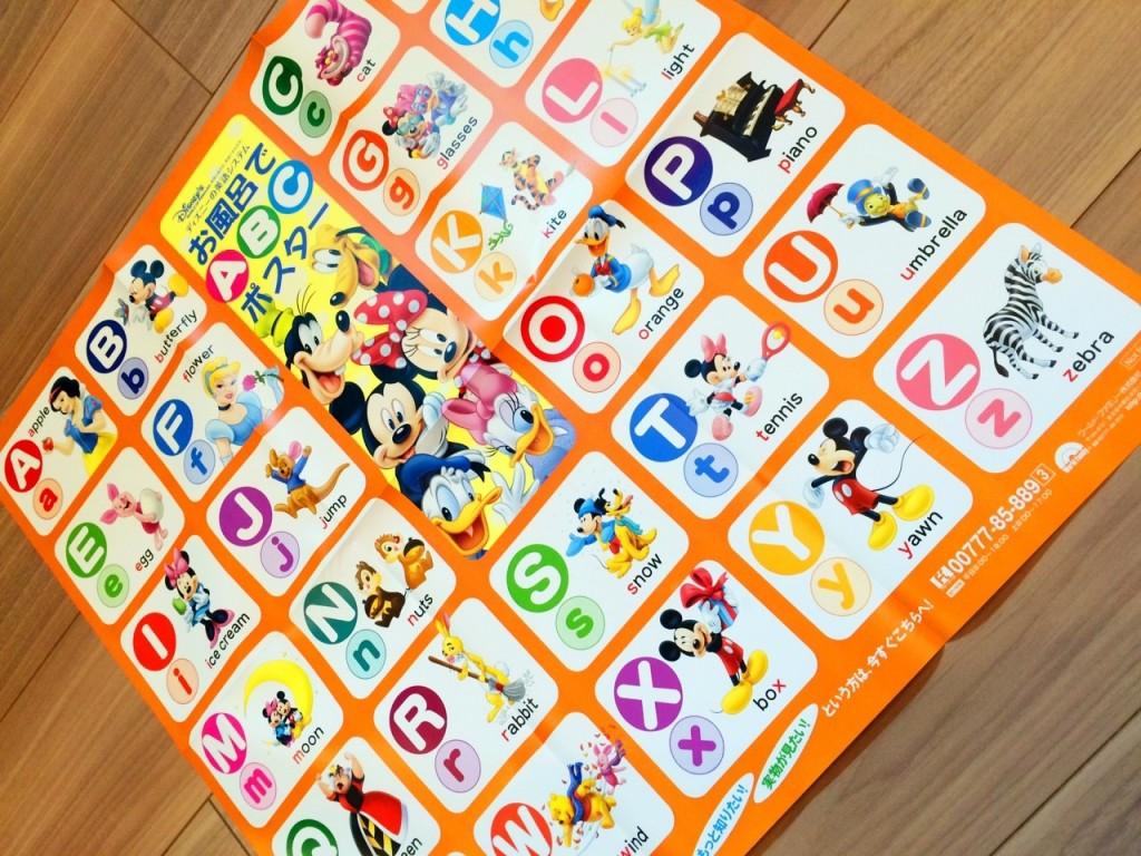 0〜4歳までのお子様をお持ちのパパ・ママ必見!ディズニー英語システム無料サンプルプレゼント!6