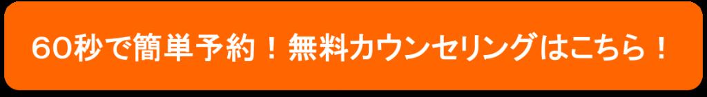 日本初!品質保証書付き全身脱毛専門店「シースリー」