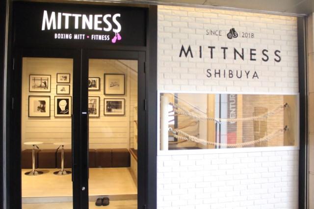 ミットネス|体験