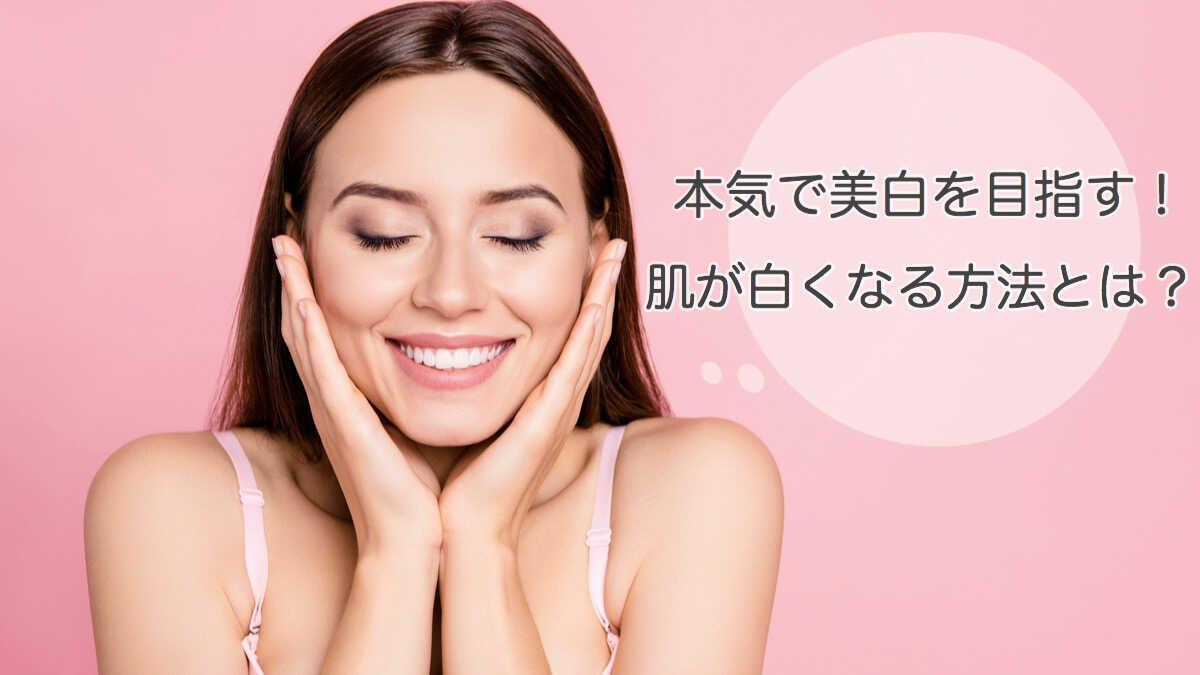 肌を本気で白くする7つの方法