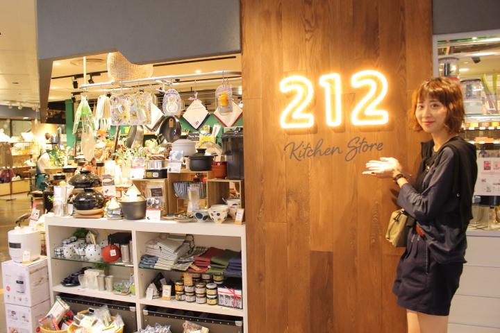 212 KITCHEN STORE|新宿店