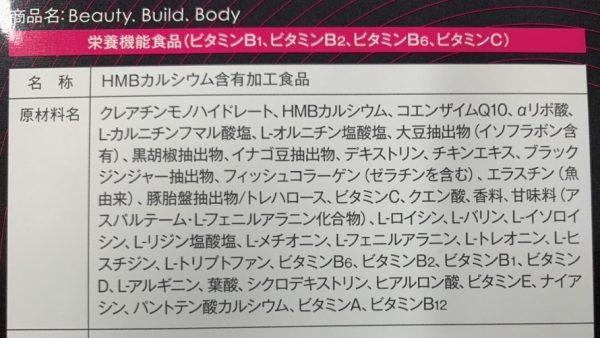 B.B.B(トリプルビー)|サプリ