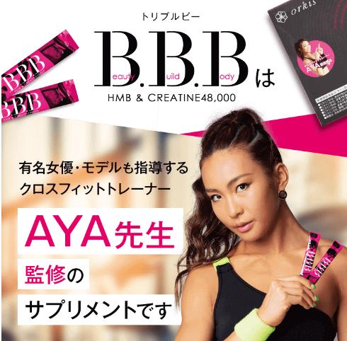 AYA|B.B.B(トリプルビー)
