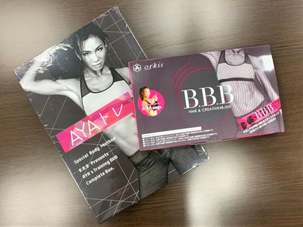 B.B.B(トリプルビー) サプリ