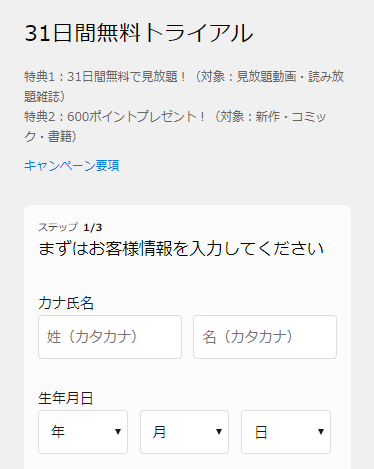 U-NEXT 登録