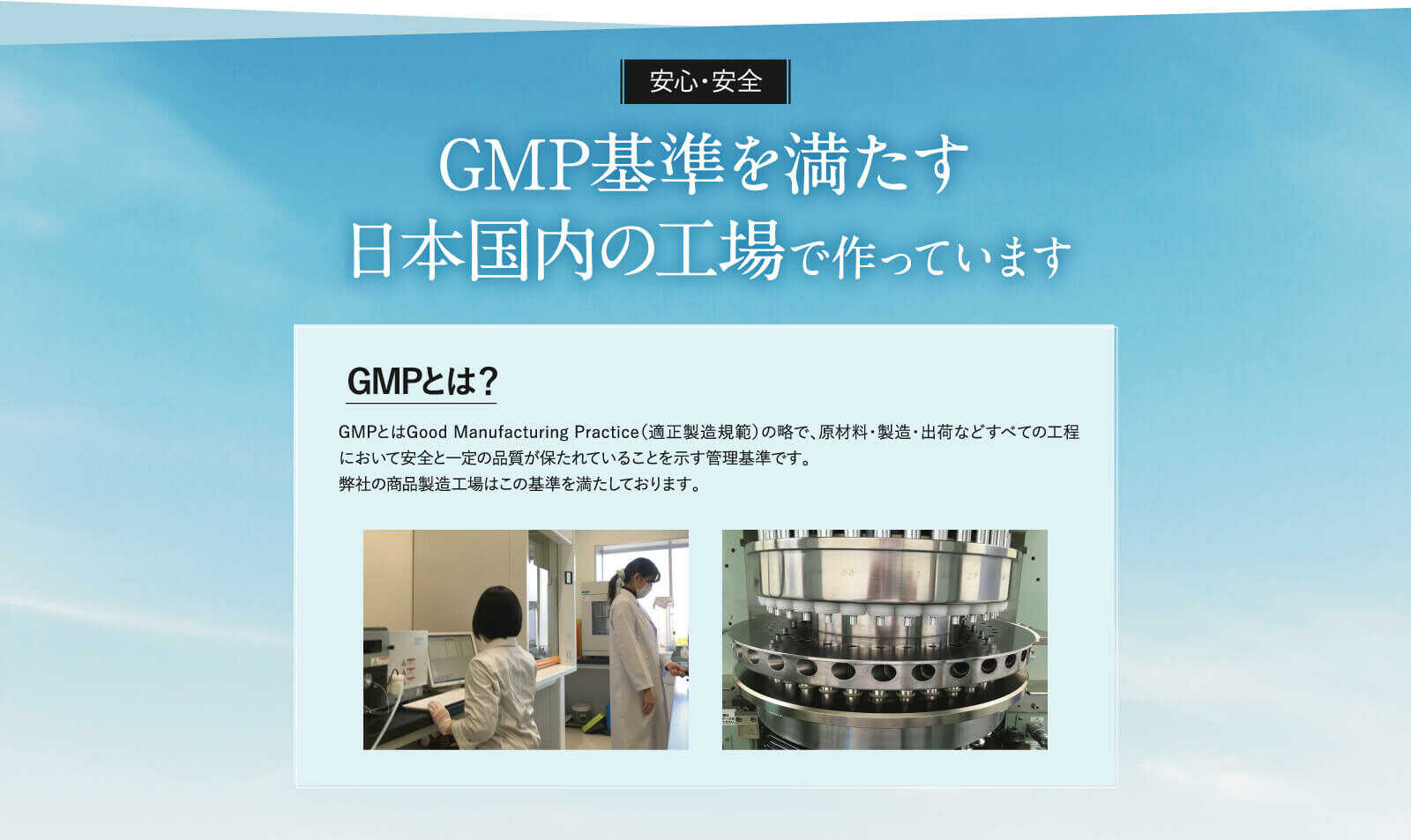 GMPを満たす工場で生産